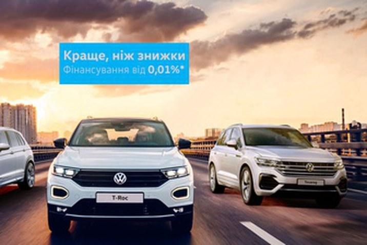 0,01% та Porsche Finance Bonus для легкових автомобілів Volkswagen