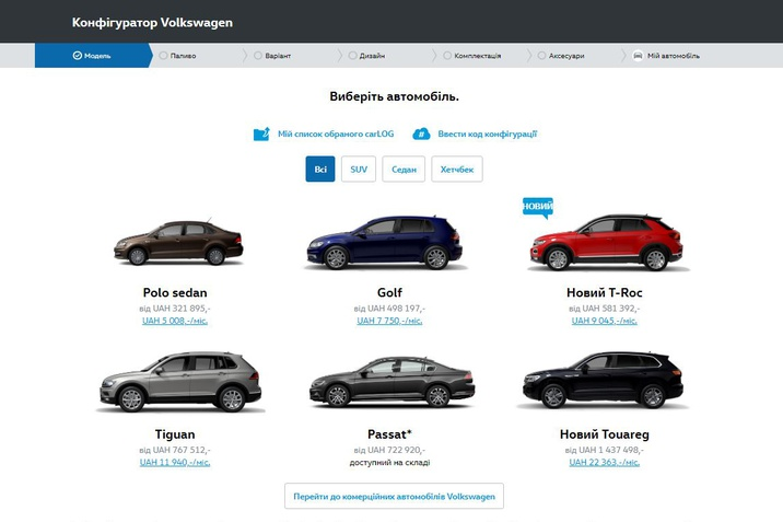 Конфігуратор Volkswagen